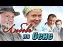 Любовь на сене ПОЗИТИВНОЕ КИНО ПРО ДЕРЕВНЮ русские фильмы 2015 HD качество