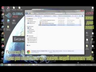 4 Видео урок Работа в глобус плюс инструкция по работе со скриптом Imacros