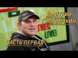 Дмитрий Голубочкин о советских бодибилдерах и тренировках в армии
