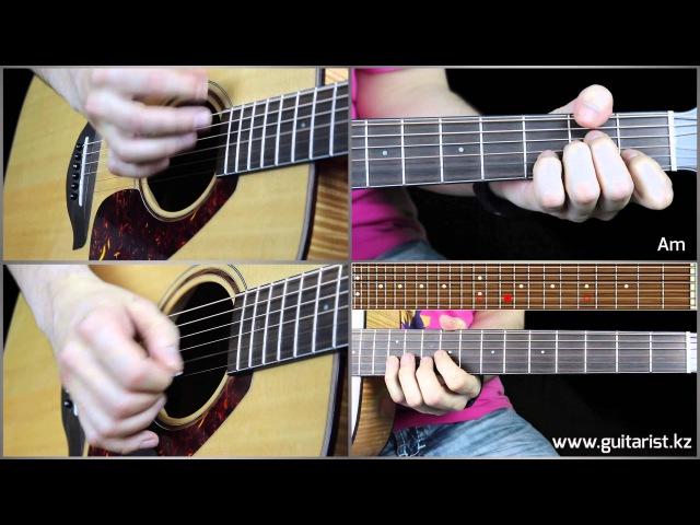 ДДТ - Осень (Полный разбор Соло) (Уроки игры на гитаре Guitarist.kz)