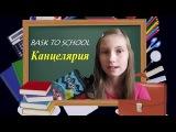 BASK TO SCHOOL 2 часть:Канцелярия к 2015 году