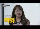 공포 의 '위 아래' 보호본능 자극 '눈물의 하니' 크라임 씬2