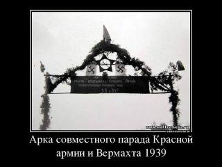 Совместный парад Вермахта и Красной армии
