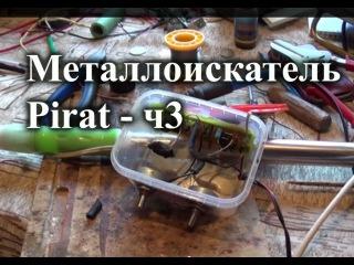 Собираем металлоискатель Пират. Часть 3 -- сборка конструкции и тесты