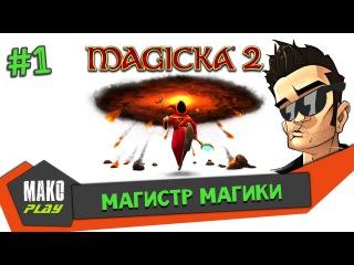 Magicka 2 прохождение | МАГИСТР МАГИКИ ► #1