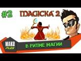 Magicka 2 прохождение | В РИТМЕ МАГИИ ► #2