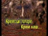 КРЫМСКИЕ ТАТАРЫ.Крым наш... (1 серия)