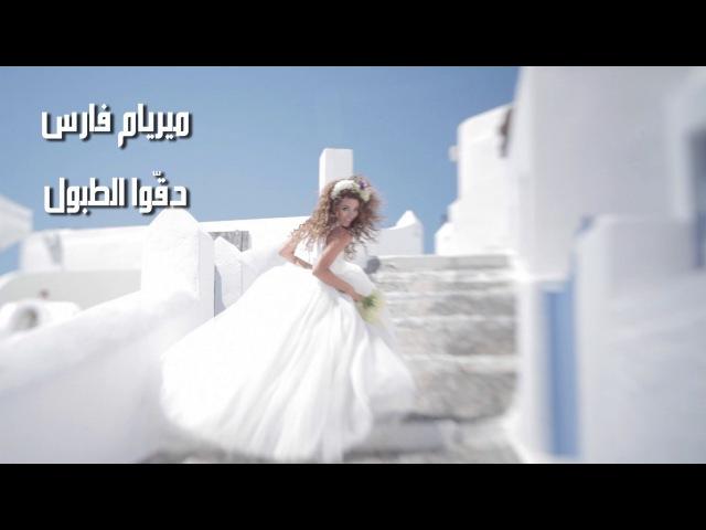 دقوا الطبول ميريام فارس Degou El Toboul Myriam Fares