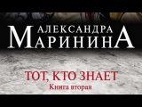 Александра Маринина. Тот, кто знает. Перекресток 1