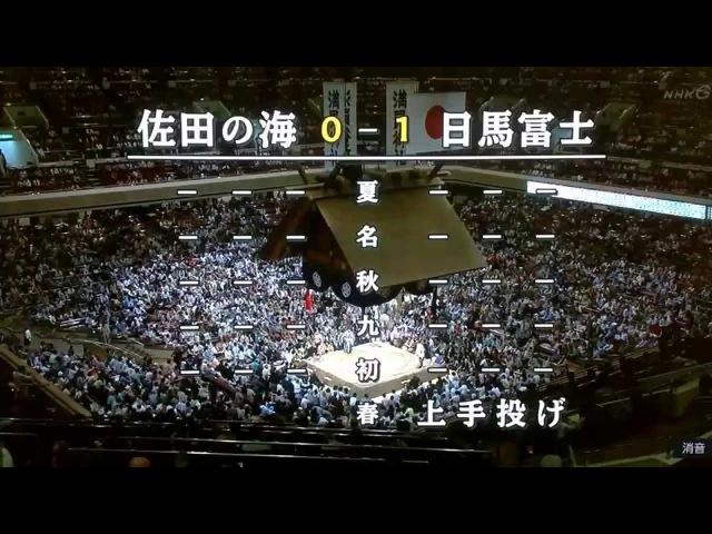 May 2015 Day Four Harumafuji v Sadanoumi