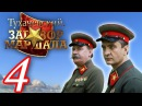 Тухачевский: Заговор маршала - 4 серия