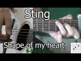 Sting - Shape of my heart урок на гитаре. Легко!