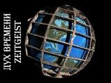 Дух времени - 1 / Zeitgeist - 1 (2007)