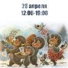 """28.04 """"Ёжин день"""" на Благотворительном базаре"""