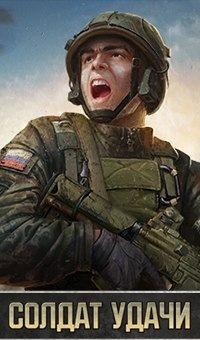 скачать солдат удачи через торрент - фото 9