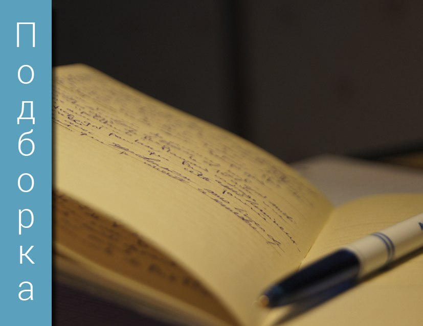 Литературные дневники