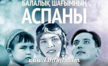 Қазақша Фильм: Балалық шағымның аспаны [Нұрсұлтан Назарбаев] (2011)