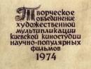 Вересковый мед (1974)