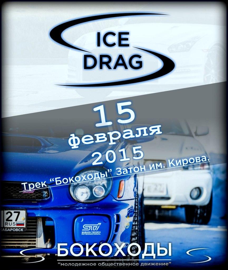 Афиша Хабаровск Ice-Drag 2015