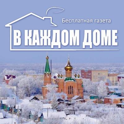 Дать объявление газета в каждом доме калачинск газета доска объявлений в новосибирске знакомства