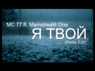 MC 77 ft. MainstreaM One - Я твой (Radio Edit)