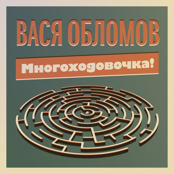 Вася Обломов - Многоходовочка! [2014]