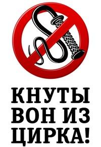 ЗА российский цирк БЕЗ жестокости! СПб