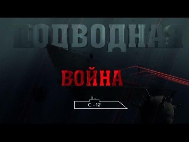 Подводная война. С-12