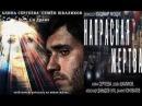 Напрасная жертва ЛЮБОВНАЯ МЕЛОДРАМА самые лучшие интересные русские фильмы онлайн