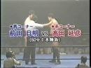 UWF 14.06.1989 - Akira Maeda vs. Nobuhiko Takada