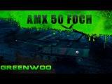 AMX 50 Foch. Воин в доспехах.