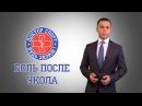 Доктор Спорт «Постинъекционный Абсцесс»