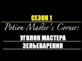 Potion Masters Corner - season 1 [RUS SUB]