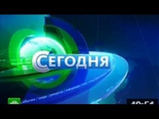 Программа «Сегодня» в 19:00 (15.06.2015) © «НТВ»