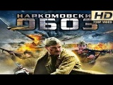 ОБАЛДЕННЫЙ ВОЕННЫЙ ФИЛЬМ! ДРАМА - Наркомовский обоз Русские фильмы, военные фильмы, фильмы HD