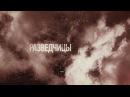 Разведчицы - Серия 9 1080p HD