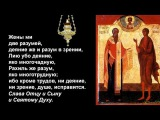 Канон преподобного Андрея Критского - Понедельник