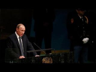 Нью-Йоркская речь - 3-я Историческая речь Владимира Путина в ООН 2015 года
