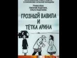 Вавила грозный и тётка Арина - 1928. Немой советский мультфильм
