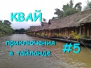 Приключения Стакана и Бутылки в Тайланде ч 5 Русские в Тайланде