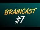 Braincast 7 - Анонс Открытия Сервера SAMP