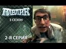 Павлик Наркоман - 3 сезон 2 серия