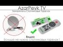 AzarPeyk TV Смотрите нашармака Азербайджанские да остальные каналы на заморский счёт во HD 0015 .