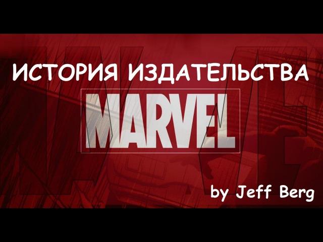 История издательства Марвел