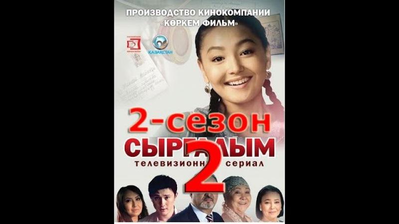 Сырғалым / Сыргалым2 - 2- серия
