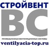 СТРОЙВЕНТ