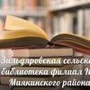 Зильдяровская сельская библиотека