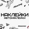 НАКЛЕЙКИ НА АВТО  и СУВЕНИРЫ Сергиев Посад