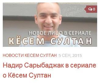 Султан на русском языке