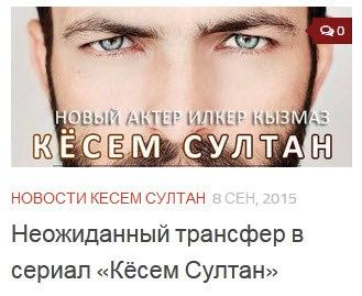 Кесем онлайн на русском языке